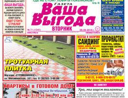 Ваша выгода подать объявление шадринск разместить резюме-объявление на сайте по городу донецку